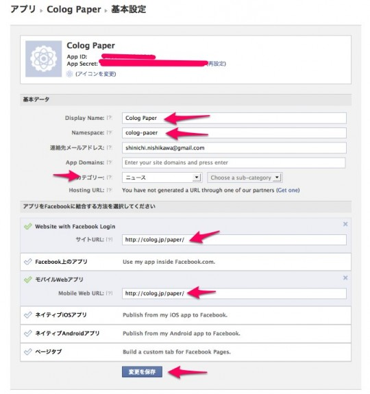 基本設定 - Facebook開発者