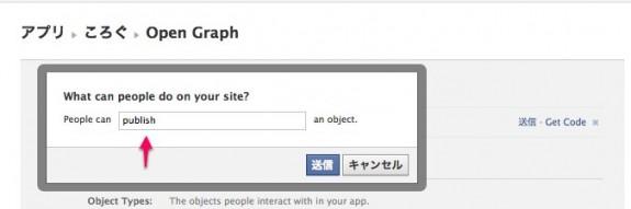 Open Graph - Facebook開発者-1