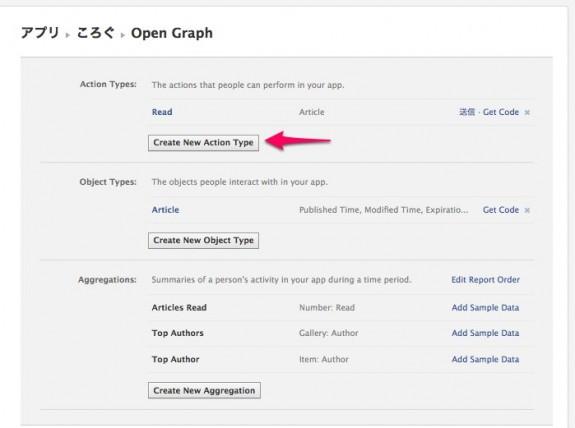 Open Graph - Facebook開発者