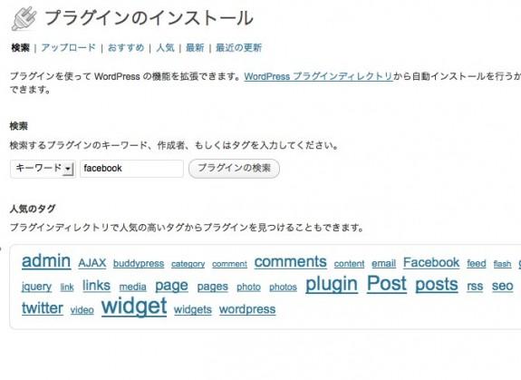 プラグインのインストール ‹ ころぐのブログ — WordPress