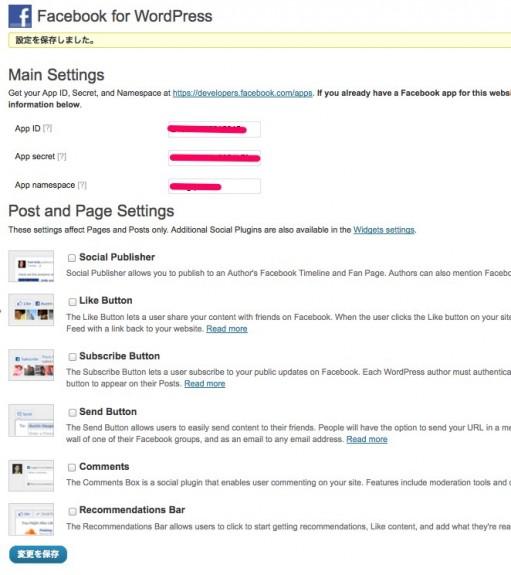 Facebook Plugin Settings ‹ ころぐのブログ — WordPress-2