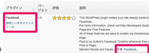 プラグインのインストール ‹ ころぐのブログ — WordPress-2