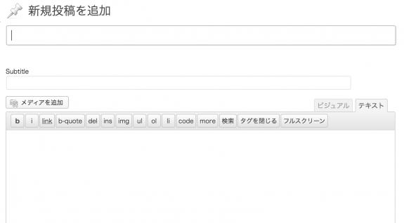 タイトル欄の真下に、Subtitle追加します。
