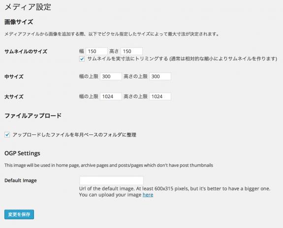 Settings APIを使って、設定>メディアの画面に、プラグインから保存用の画面を作ったところ。