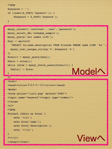 超簡単phpスクリプトをMとVに分割してるところ