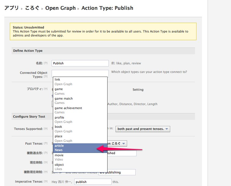 Action Type_ Publish – Facebook開発者