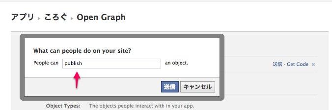 Open Graph – Facebook開発者-1