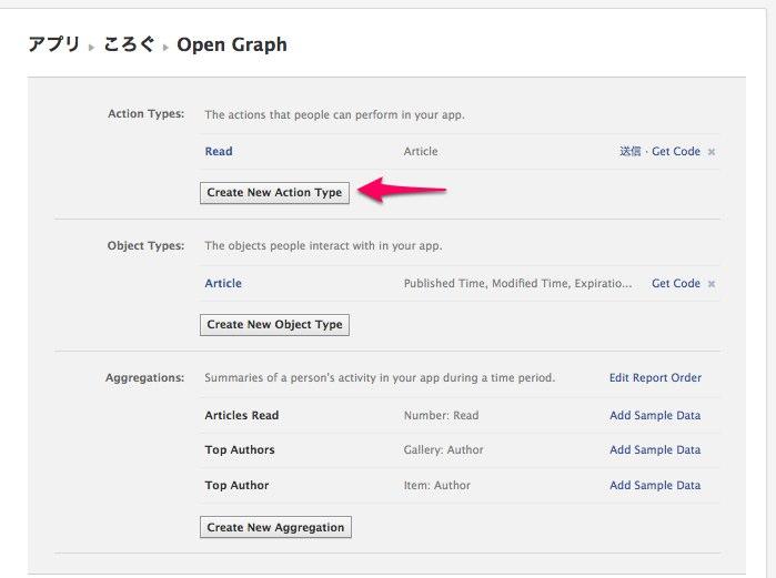 Open Graph – Facebook開発者