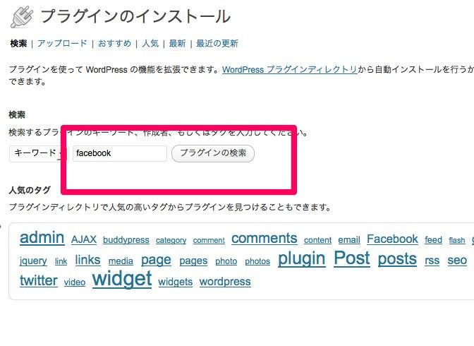 プラグインのインストール ‹ ころぐのブログ — WordPress-1