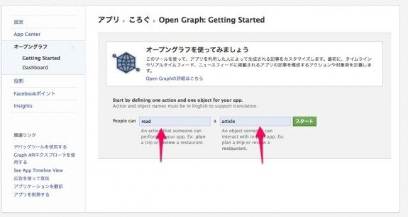 Open Graph_ Getting Started - Facebook開発者