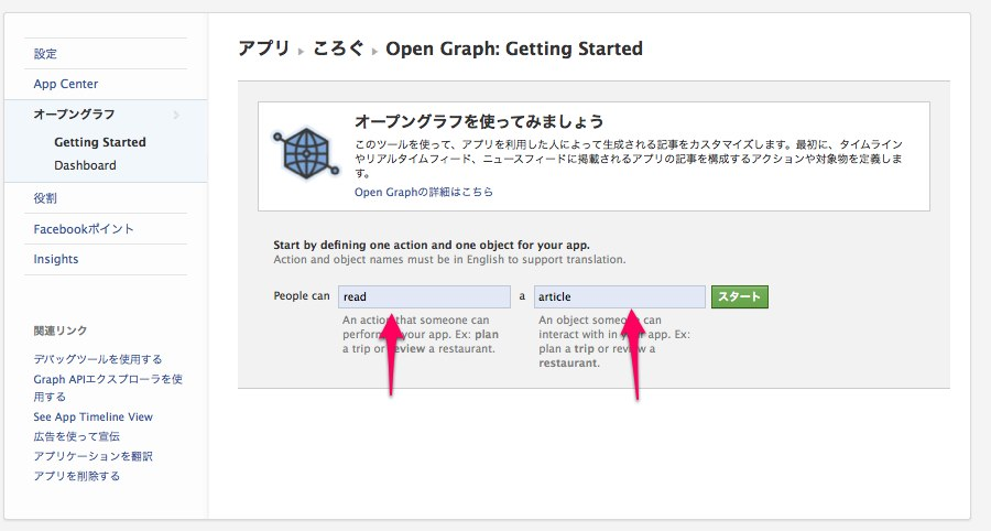 Open Graph_ Getting Started – Facebook開発者