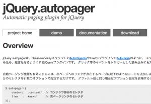 jQuery.autopagerをWordPressで利用して、ajaxで追加記事を読み込み、その後別のjsを動かす使い方
