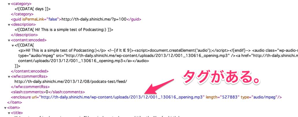 RSSを確認すると、タグが追加されていて、音声ファイルへのパスも書かれてる。