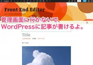 管理画面に行かないでも記事が書けるWordPress Front-end Editorがすごい