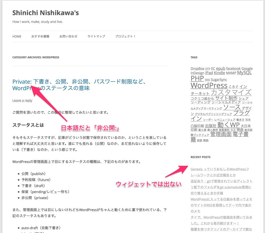 WordPress___Shinichi_Nishikawa_s-5