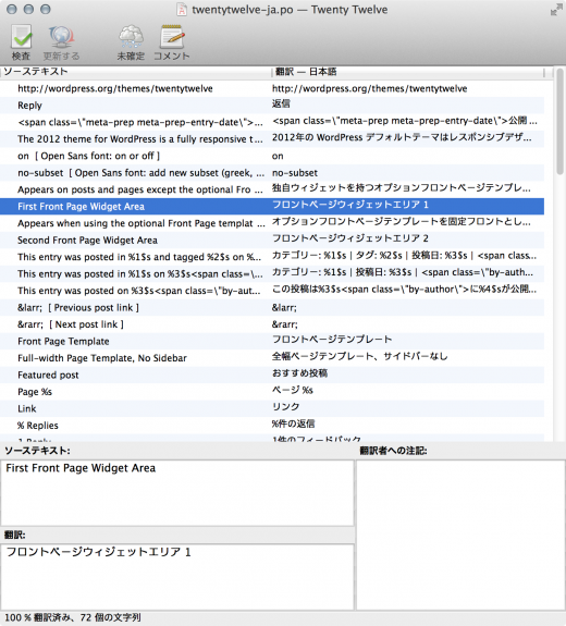 TwentyTwelveの翻訳ファイルをPoeditという翻訳ファイル編集ソフトで開いているところ。