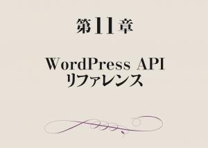 WordPressの機能を使って外部サイトのRSSからコンテンツを持ってきて表示する2つの方法
