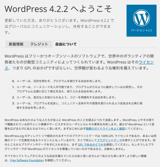 「WordPress の自由について」はすべてのWordPressサイトの管理画面に入っている。