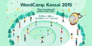 WordCamp Kansai 2015。貢献というテーマ、セッションvsハンズオン、スポンサーとGPL、Campの目的について
