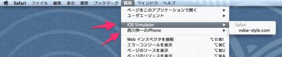 シミュレータとUSBで接続している iOS 端末が並ぶ
