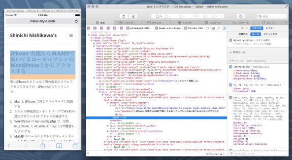 iOS シミュレータの中の Safari を Mac の Safari でWebインスペクトしているところ。便利