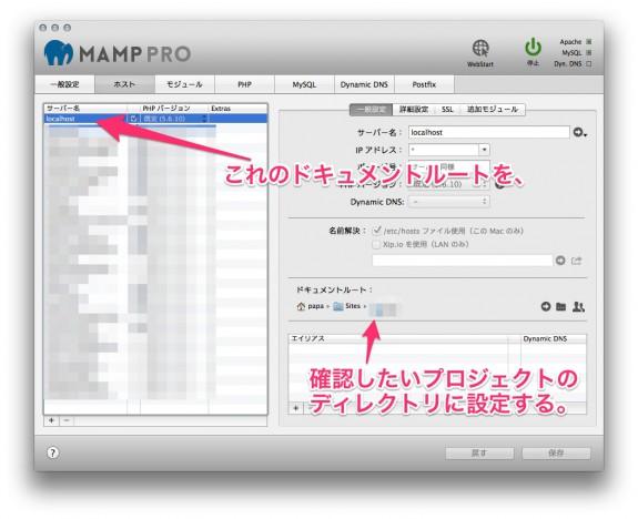 MAMP Pro での設定