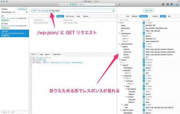 json が GUI で見られるだけですごく分かりやすくなる。