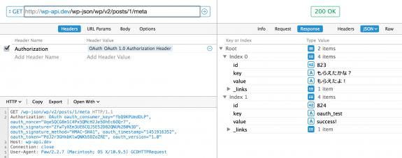 post_id 1 の投稿のメタデータをリクエストしたら json でデータが返ってきた!