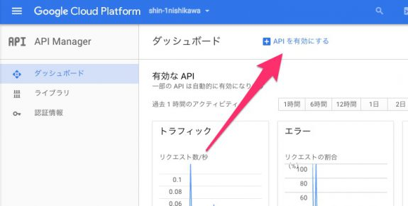 Google Cloud PlatformのAPI Manager。リンクがわかりづらい。