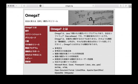 "OmegaT の公式ウェブサイト。""自由に使える(GPL)""というタグラインが熱い!"