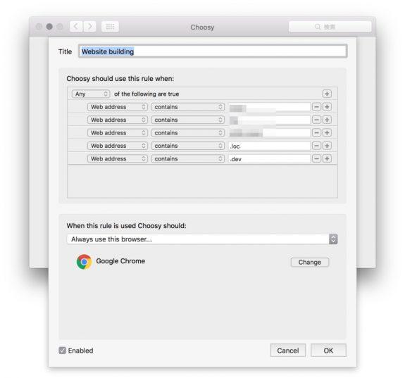 条件に従ってどのブラウザで開くのかを設定する画面。