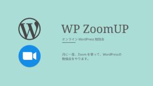 オンライン勉強会 WP ZoomUP (仮)