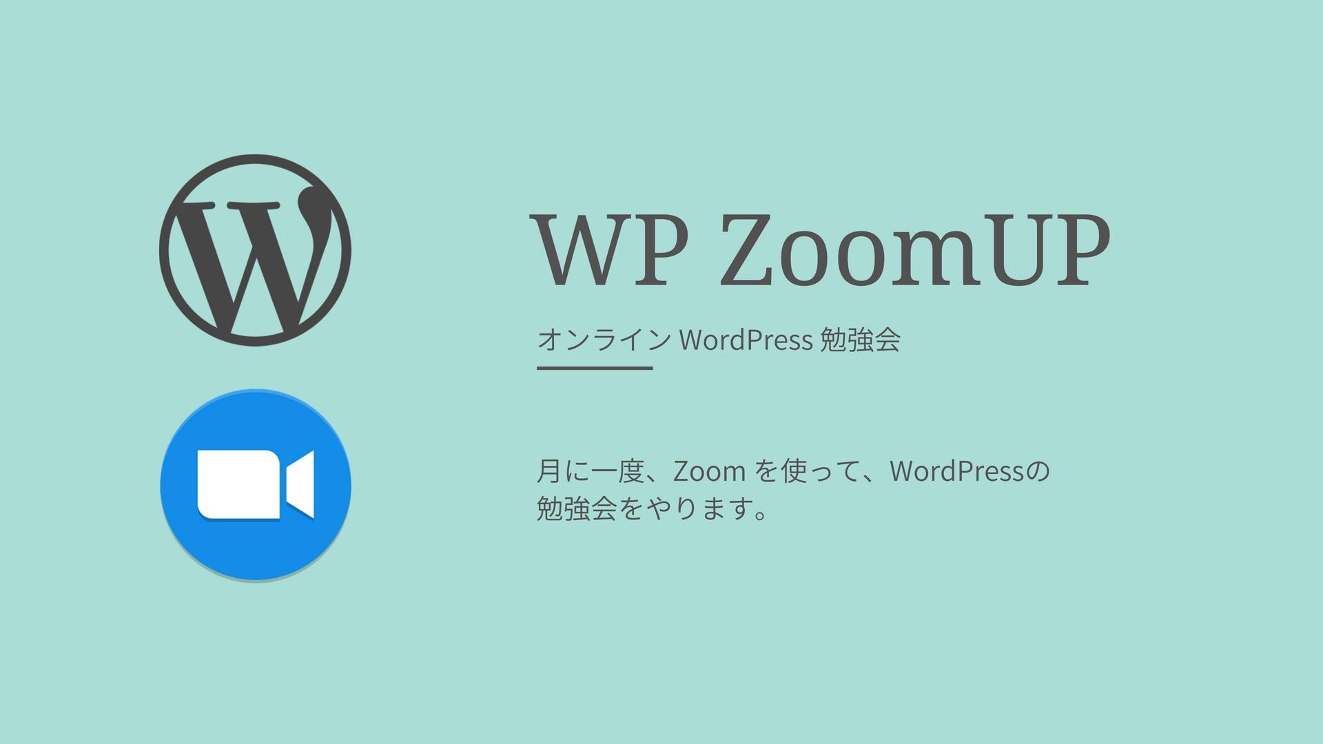 WP ZoomUP (1)